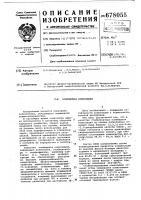Патент 678055 Полимерная композиция
