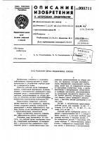 Патент 995711 Рабочий орган подборщика хлопка