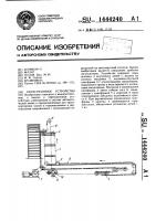 Патент 1444240 Перегрузочное устройство