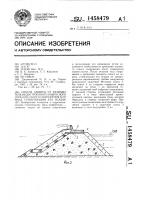 Патент 1458479 Способ защиты от размыва тела недостроенного набросного оградительного сооружения в период стабилизации его осадок