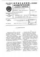 Патент 910869 Волокноотделитель