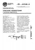 Патент 1177110 Устройство для сборки и вращения цилиндрических изделий