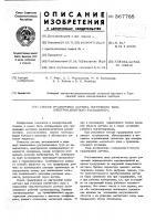 Патент 367785 Способ градуировки датчика погружного типа электромагнитного расходомера