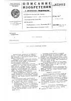 Патент 853412 Способ испытания болтов
