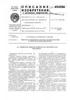 Патент 454286 Уловитель тяжелых примесей из волокнистого материала