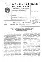 Патент 366585 Устройство для блокировки выпадения монет