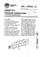 Патент 1645528 Машина для уборки кускового торфа
