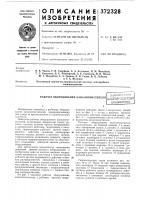 Патент 372328 Рабочее оборудование каналоочистителя