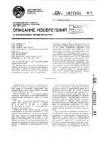 Патент 1677151 Устройство для подметания поверхностей