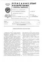 Патент 273647 Способ переработки целлолигнина