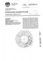 Патент 1677781 Статор электрической машины