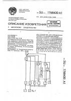 Патент 1768430 Устройство для определения параметров движения поезда