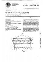 Патент 1726582 Очиститель волокнистого материала