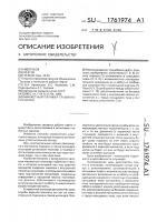 Патент 1761974 Манжетный плунжер глубинного насоса