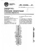 Патент 1642068 Скважинная штанговая насосная установка