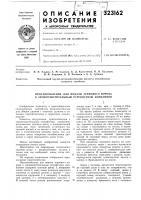Патент 323162 Приспособление для подачи зернового вороха к зерноочистительнбш устройствам комбайнов
