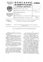 Патент 638684 Трубоукладчик экскаватора-дреноукладчика