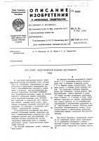 Патент 478393 Полюс электрической машины постоянного тока