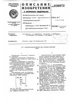 Патент 836072 Структурообразователь дляторфяноболотных почв