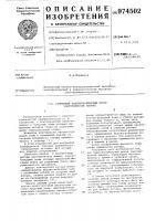 Патент 974502 Разъемный короткозамкнутый ротор электрической машины