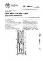 Патент 1456641 Скважинная штанговая насосная установка