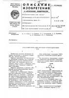 Патент 624653 Собиратель флотации оловосодержащих руд