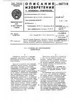 Патент 867716 Устройство для электроснабжения дизель-поезда