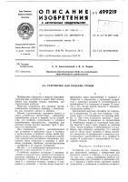 Патент 499219 Устройство для подъема грузов