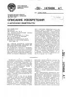 Патент 1470486 Способ контроля качества при изготовлении штучных металлических электродов