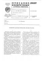 Патент 290397 Устройство для восстановления несущей частоты
