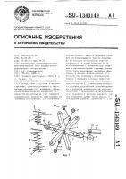 Патент 1343149 Привод прерывистого вращения