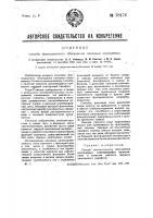 Патент 28176 Способ флотационного обогащения полезных ископаемых