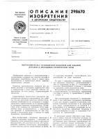 Патент 298670 Вытаскиватель с отсекателем поддонов для закалки деталей в проходной терл'шческой печи