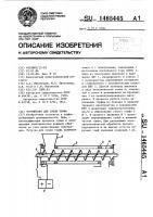 Патент 1465445 Устройство для сушки торфа