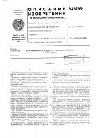 Патент 348769 Патент ссср  348769