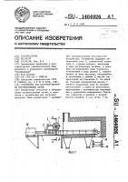 Патент 1464026 Устройство для загрузки-выгрузки нагревательных печей