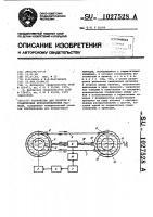 Патент 1027528 Устройство для поверки и градуировки преобразователей расхода