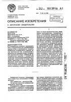Патент 1813916 Ветродвигатель