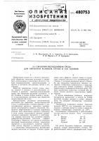 Патент 480753 Смазочно-охлаждающая среда для обработки резанием титана и его сплавов