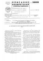 Патент 580008 Вспениватель для флотации полиметаллических руд