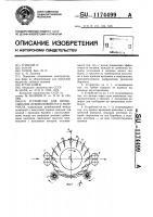 Патент 1174499 Устройство для прочесывания лубововолокнистого материала