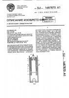 Патент 1687870 Скважинный штанговый насос