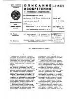 Патент 918570 Воздухоотделитель эрлифта