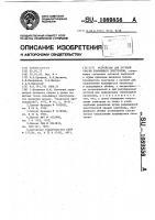 Патент 1089856 Устройство для дуговой сварки плавящимся электродом