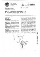Патент 1731988 Привод скважинного штангового насоса