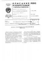 Патент 192513 Патент ссср  192513
