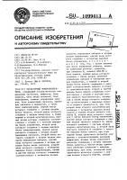 Патент 1099413 Тастатурный номеронабиратель