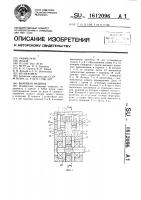 Патент 1612096 Вихревая машина