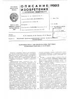 Патент 190013 Вырубной пресс для изготовления листовых резиновых изделий и заготовок