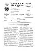 Патент 202790 Патент ссср  202790
